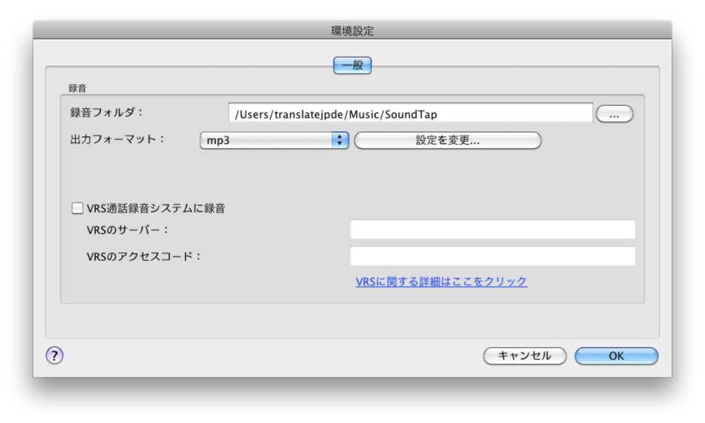 soundtap for mac