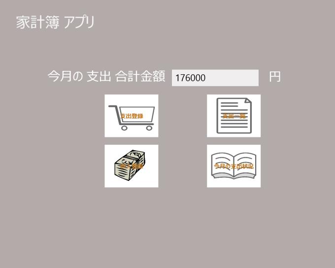 家計簿アプリ for windows 8