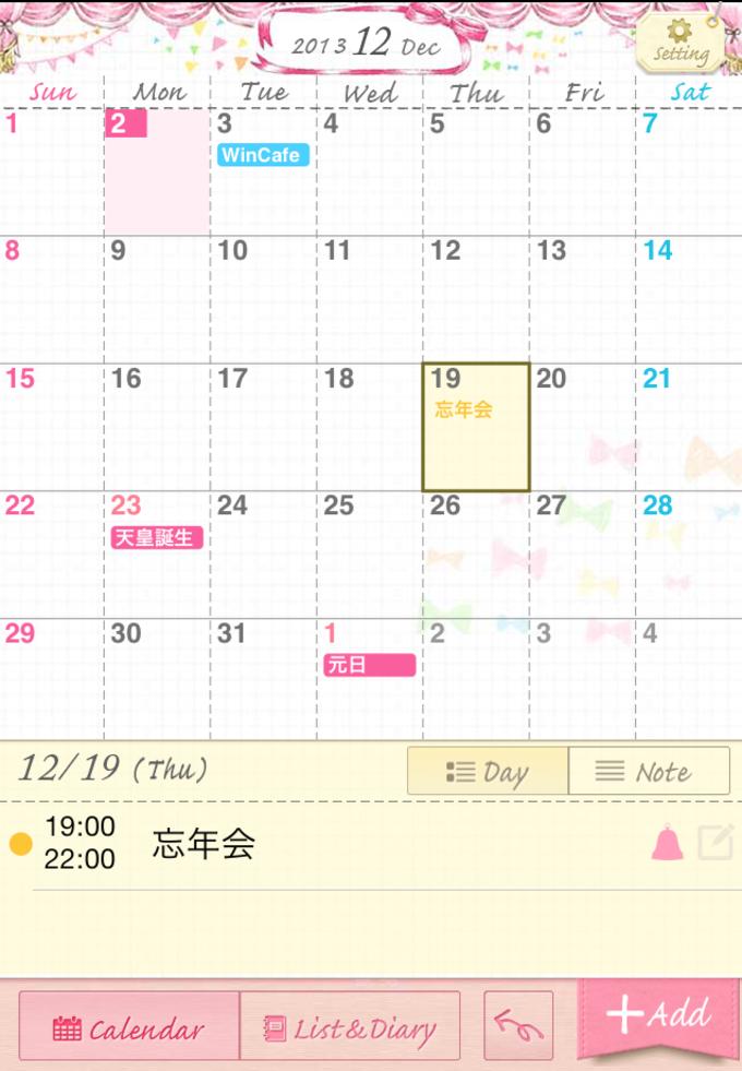 コレットカレンダー