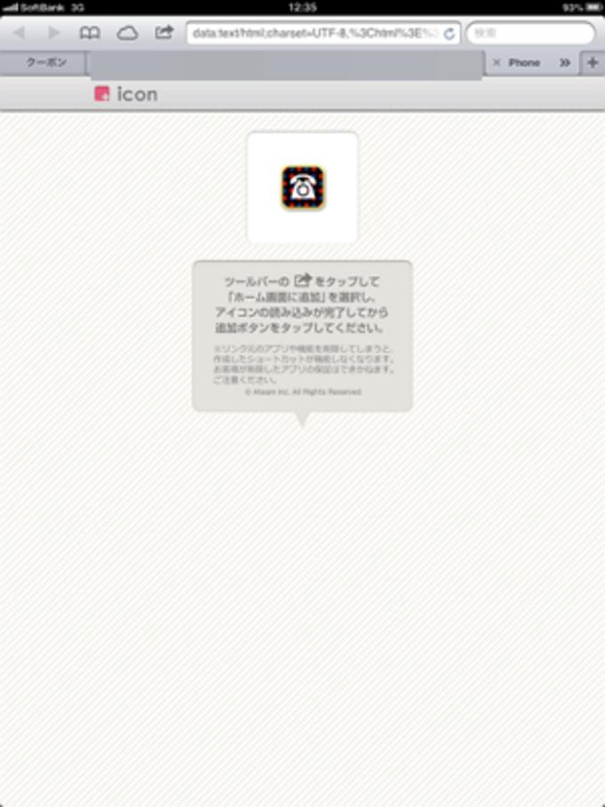アイコンきせかえ[+]icon壁紙、待受セットアプリ