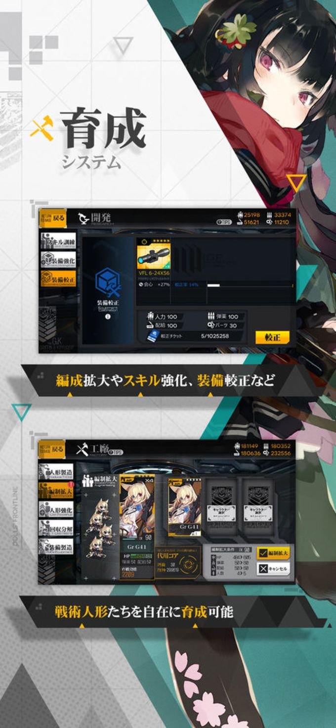 少女前線 / ドルフロ
