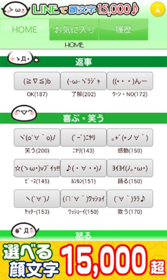 LINEで顔文字15000♪(非公式)