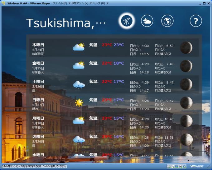 Elements Weather Forecast