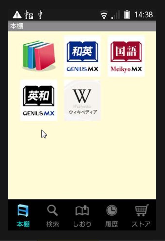 辞書の本棚「デ辞蔵」