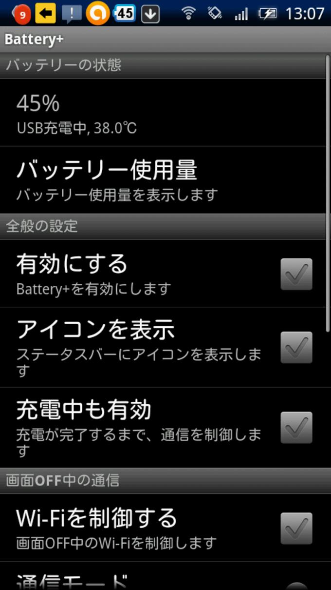 Battery +