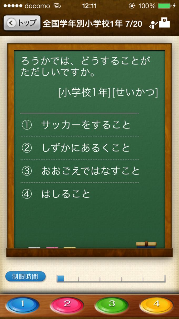 教科書クイズ