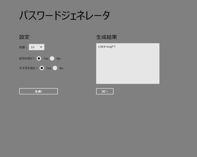 パスワードジェネレータ for Windows 10