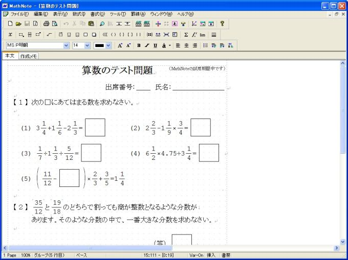 MathNote