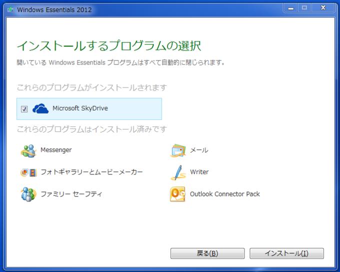 Windows Essentials 2012