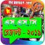 SSC RESULT-2019 এস.এস.স রজলট-২০১৯ BD Result