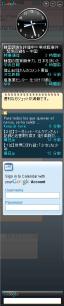 Google デスクトップ