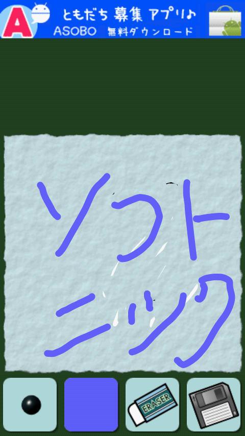 ちょいメモ(無料版)