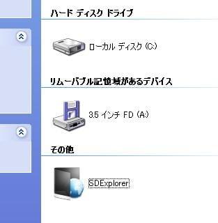 SkyDrive Explorer