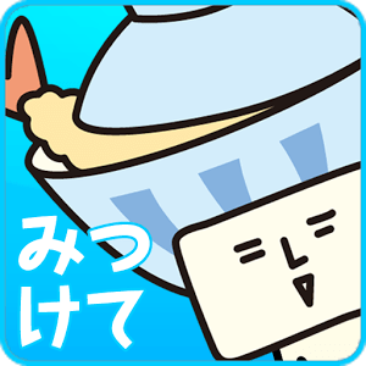 ぐるなび みつけて丼 /グルメなレストランの口コミ検索 1.0.7