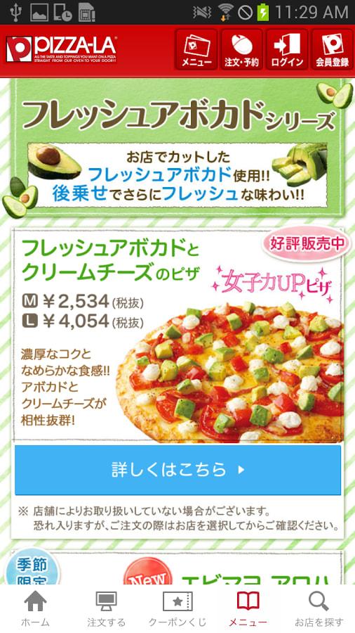 ピザーラ<PIZZA-LA>公式アプリ