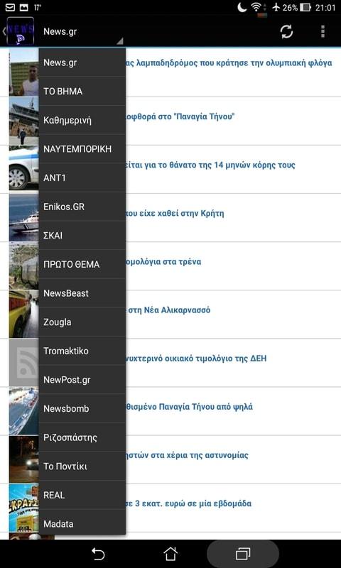 The Greek News App