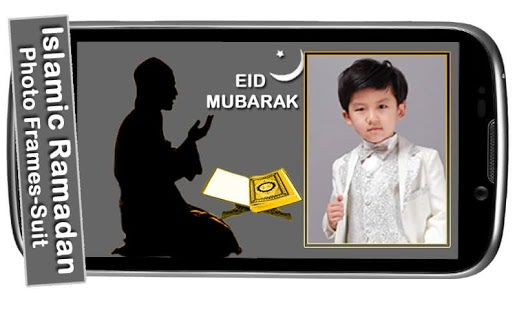 Islamic Ramadan Photo Frames