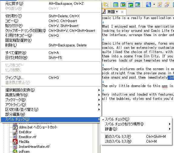 サクラエディタ の評価・使い方 - フリーソフト100