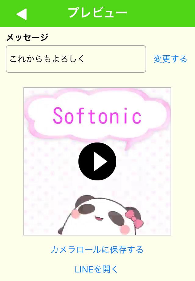 動画スタンプ 2.3.7