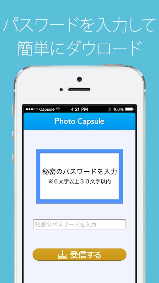写真カプセル
