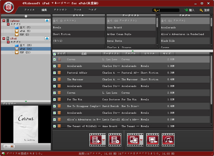 4Videosoft iPad マネージャー  for ePub