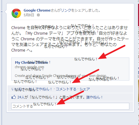 Facebook「なんでやねん!」ボタン