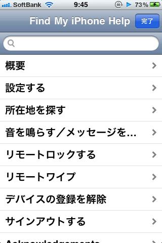 iPhoneを探す 4.0