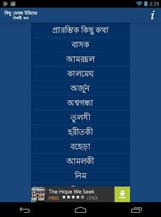 Herbal Plant Medicine (Bangla)