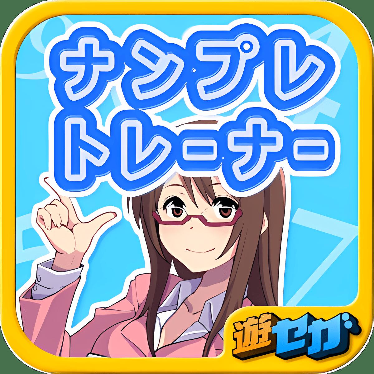 ナンプレトレーナー【自動作成機能有り】★遊び放題!セガプラス 1.0.0