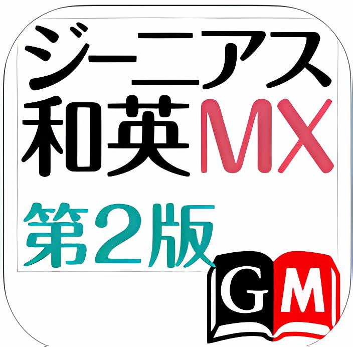 ジーニアス和英辞典MX第2版 2.6.2