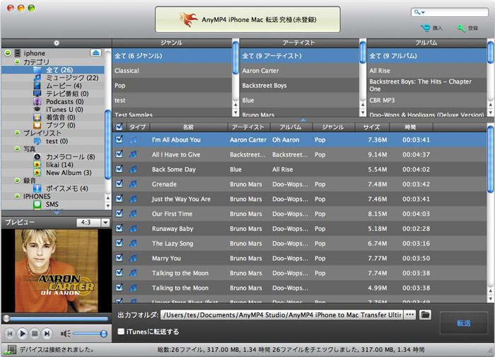 AnyMP4 iPhone Mac 転送 究極