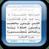 Pocket Quran 0.95b