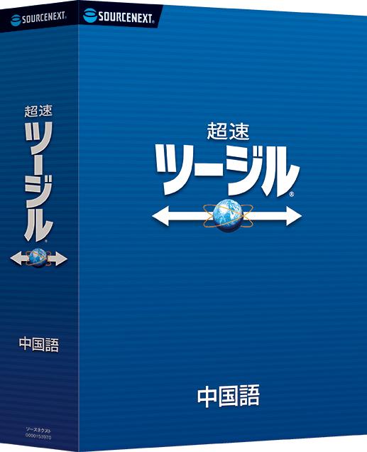 超速ツージル® 中国語