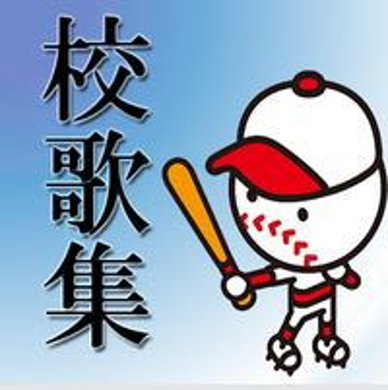夏の高校野球 校歌集 2.0.1