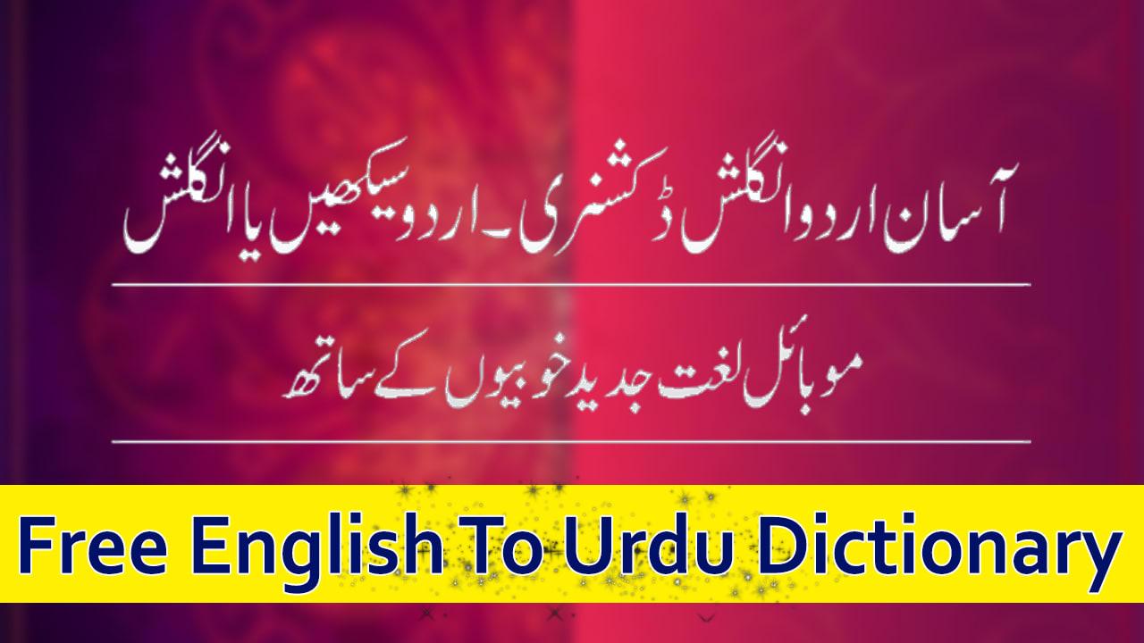 Free English Urdu Dictionary