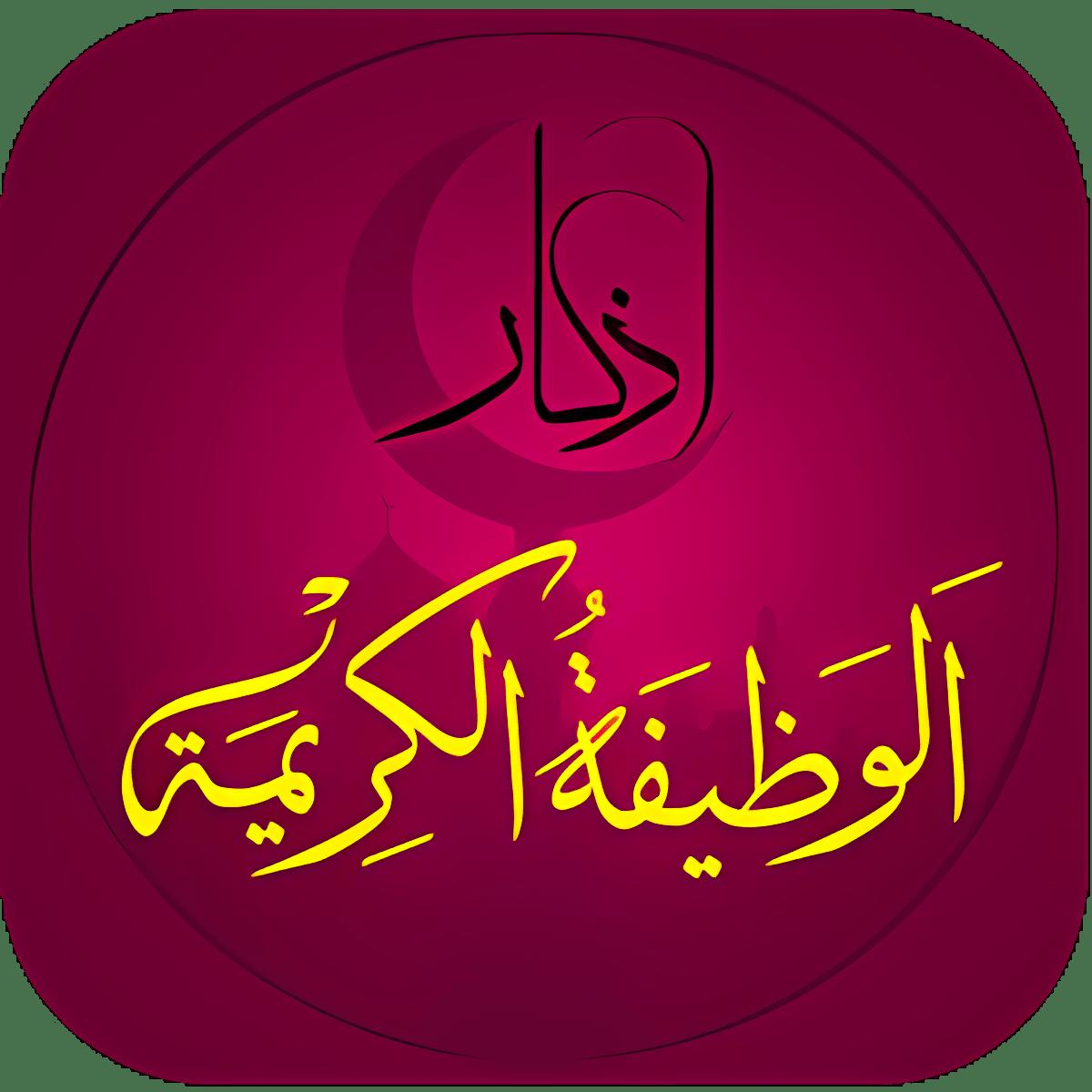 """Azkar """"Al Wazifa-tul-Karima"""""""