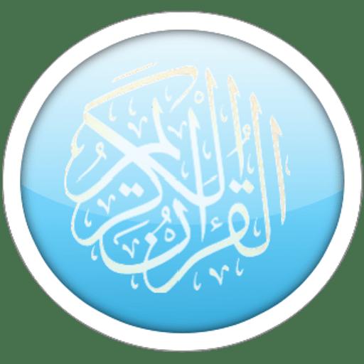 Al Quran Audio mp3 and Reading