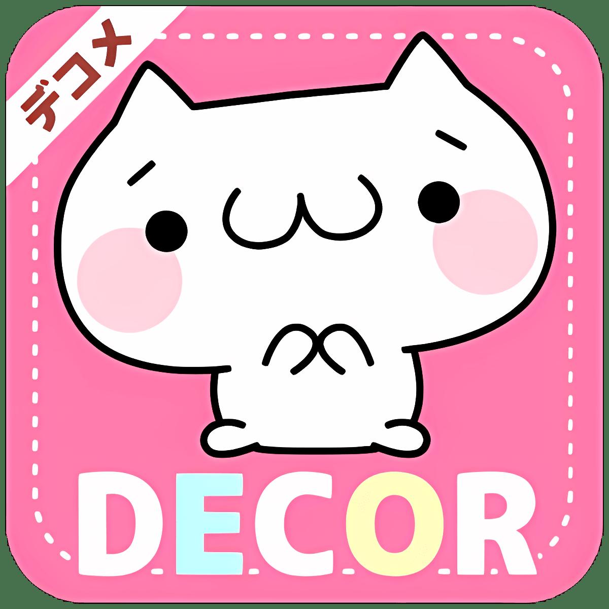 無料デコメ・スタンプ★もっとかわいく♪DECOR 1