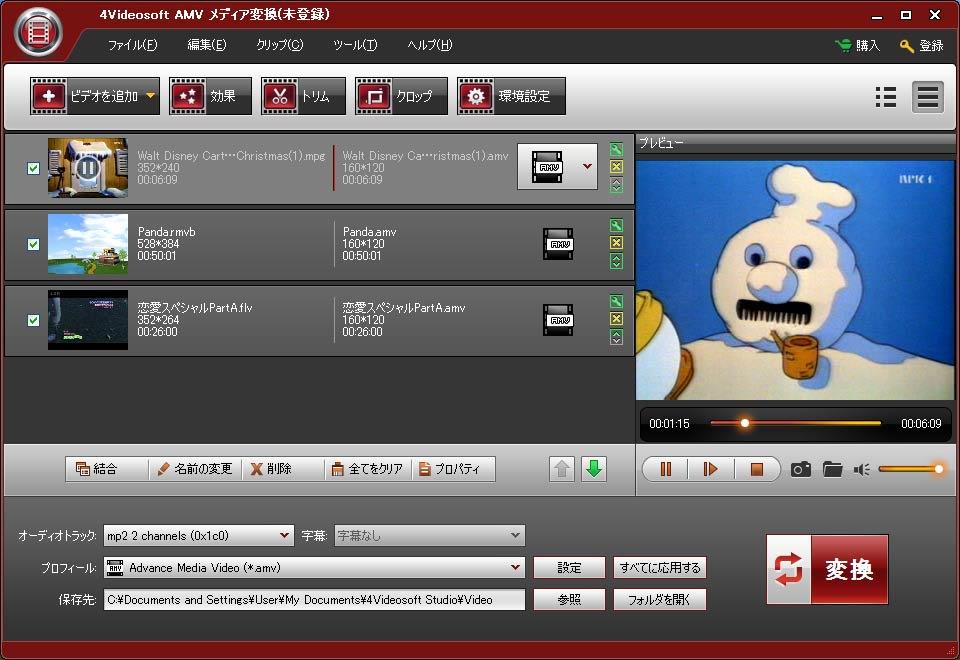 4Videosoft AMV メディア変換