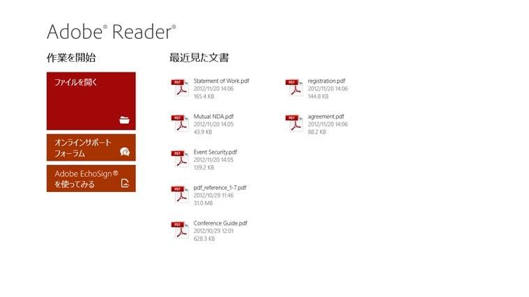 adobe pdf リーダー ダウンロード