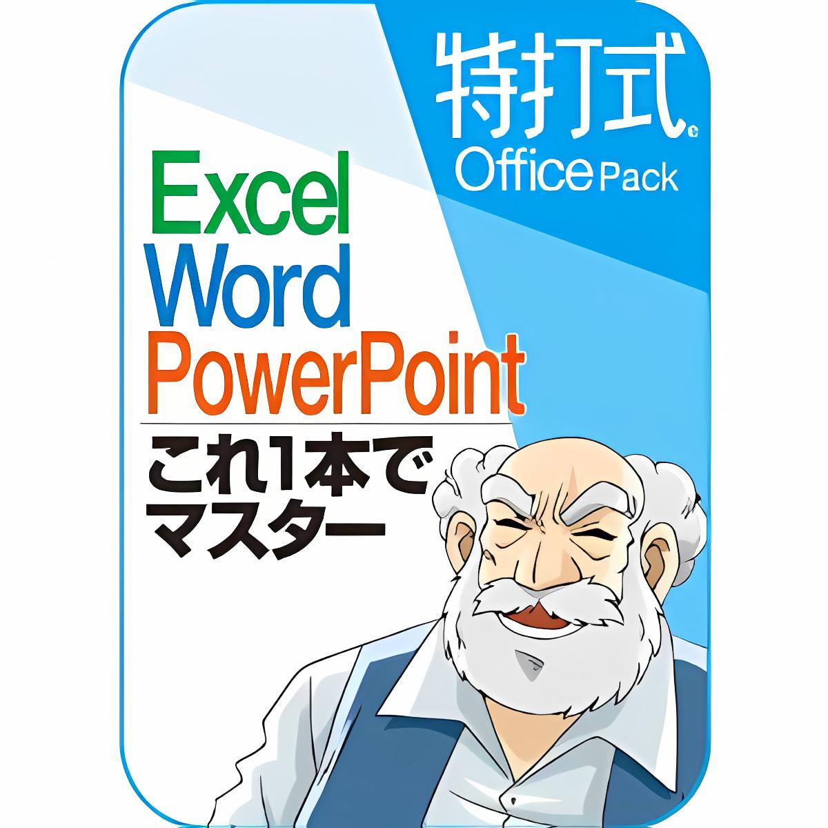 特打式® OfficePack Office2013対応版
