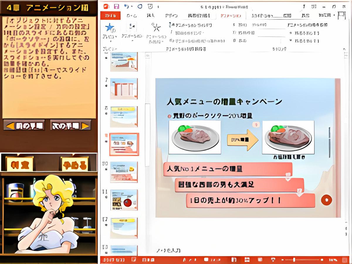 特打式® PowerPoint編 Office2013対応版