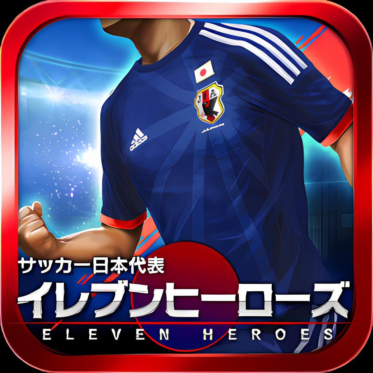 サッカー日本代表イレブンヒーローズ 1.4.5