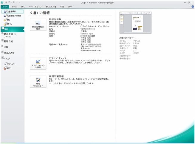 Microsoft Office 2013の試用版をダウンロードした …