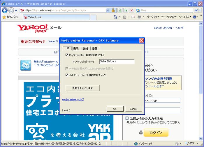 KeyScrambler Personal 2.7.0