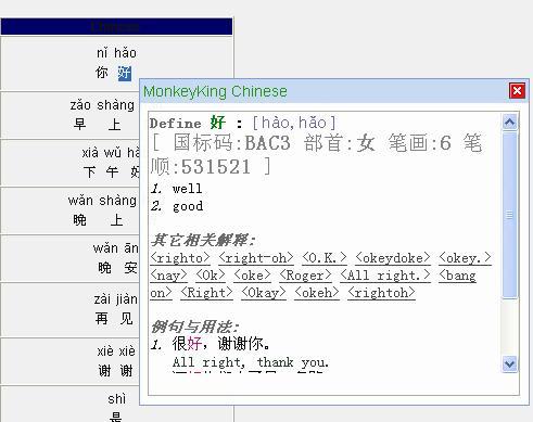 MonkeyKing Chinese
