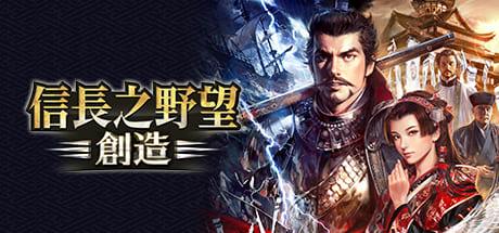 Nobunaga's Ambition: Souzou