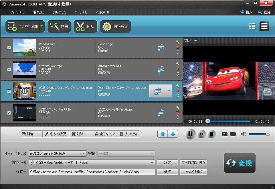 Aiseesoft OGG MP3 変換