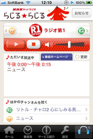 NHKネットラジオ らじるらじる へ