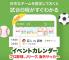 Yahoo! カレンダー